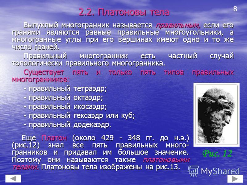 2.2. Платоновы тела Выпуклый многогранник называется правильным, если его гранями являются равные правильные многоугольники, а многогранные углы при его вершинах имеют одно и то же число граней. Выпуклый многогранник называется правильным, если его г