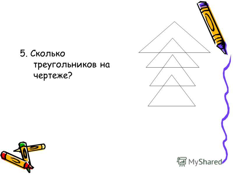 5. Сколько треугольников на чертеже?