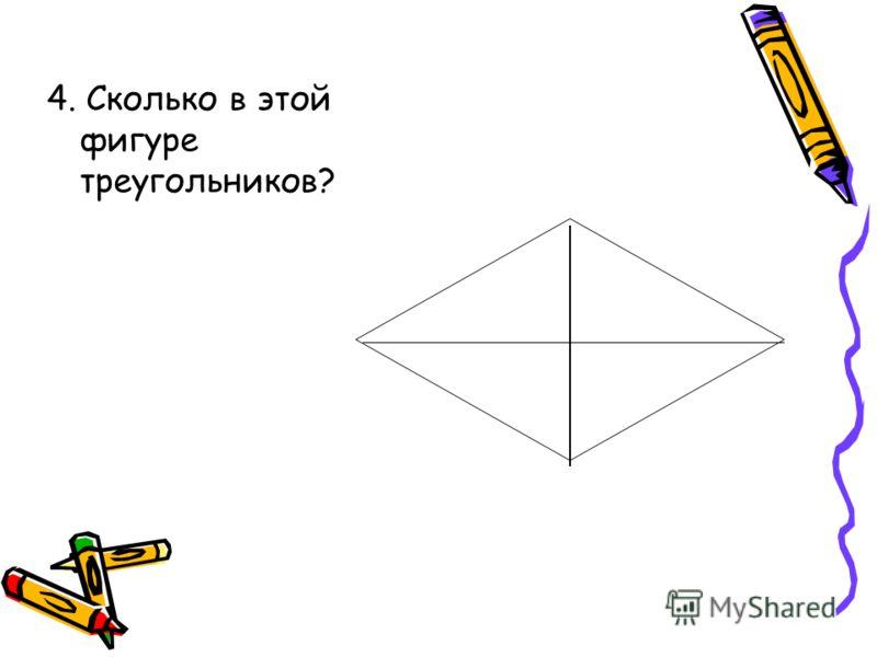 4. Сколько в этой фигуре треугольников?