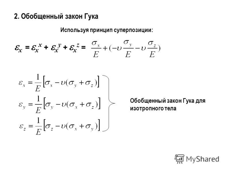 2. Обобщенный закон Гука Используя принцип суперпозиции: x = x x + x y + x z = Обобщенный закон Гука для изотропного тела