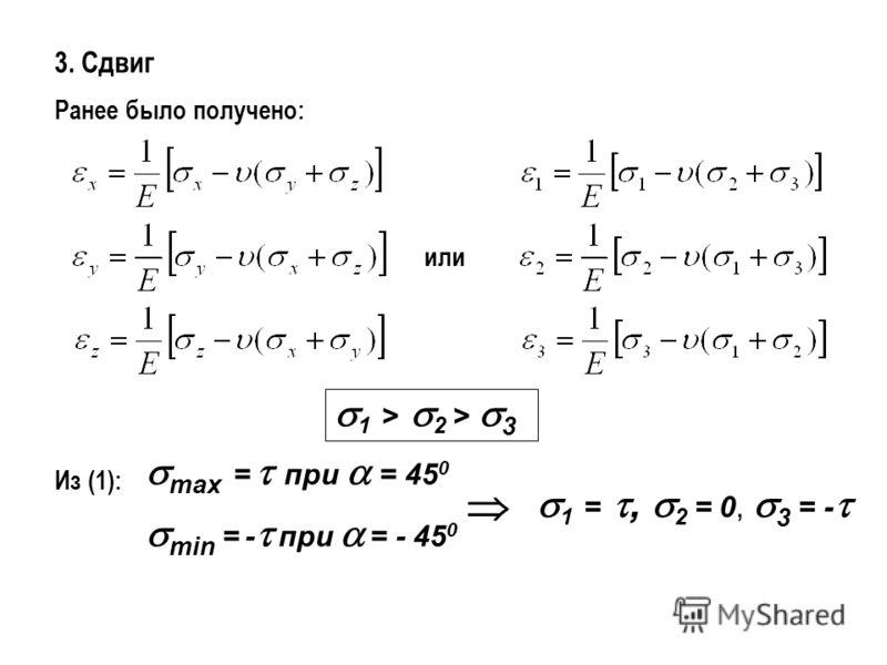 3. Сдвиг Ранее было получено: или 1 > 2 > 3 Из (1): max = при = 45 0 min = - при = - 45 0 1 =, 2 = 0, 3 = -