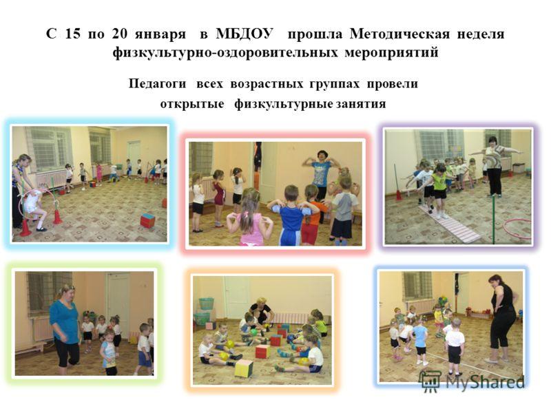 С 15 по 20 января в МБДОУ прошла Методическая неделя физкультурно-оздоровительных мероприятий Педагоги всех возрастных группах провели открытые физкультурные занятия
