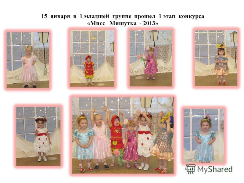 15 января в 1 младшей группе прошел 1 этап конкурса «Мисс Мишутка - 2013»