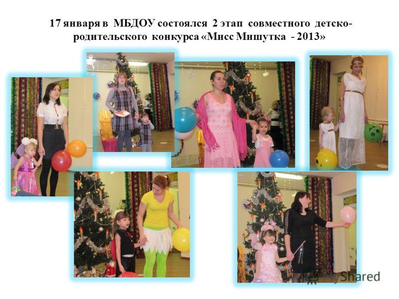17 января в МБДОУ состоялся 2 этап совместного детско- родительского конкурса «Мисс Мишутка - 2013»