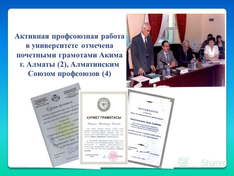 Активная профсоюзная работа в университете отмечена почетными грамотами Акима г. Алматы (2), Алматинским Союзом профсоюзов (4)