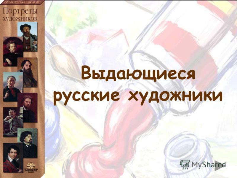 Выдающиеся русские художники