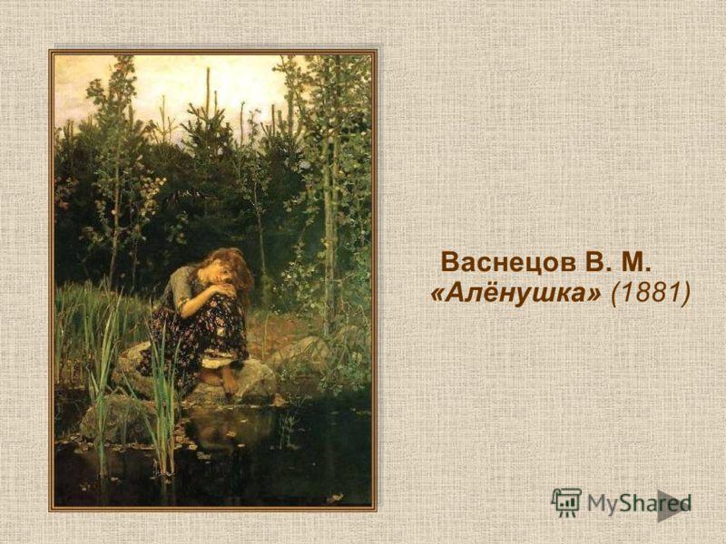 Васнецов В. М. «Алёнушка» (1881)