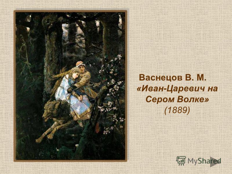 Васнецов В. М. «Иван-Царевич на Сером Волке» (1889)