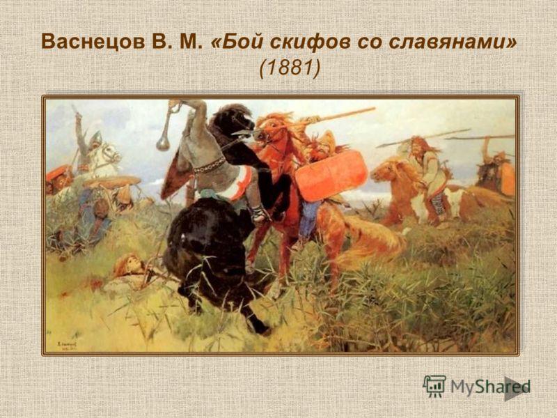Васнецов В. М. «Бой скифов со славянами» (1881)