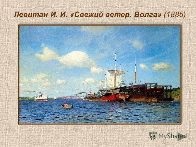 Левитан И. И. «Свежий ветер. Волга» (1885)
