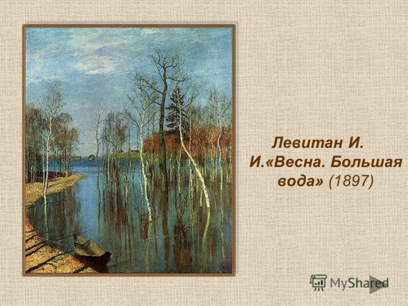 Левитан И. И.«Весна. Большая вода» (1897)