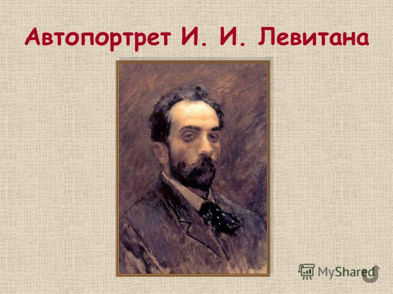 Автопортрет И. И. Левитана