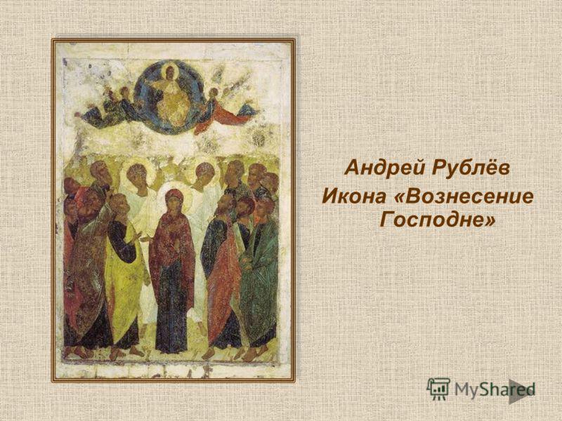 Андрей Рублёв Икона «Вознесение Господне»