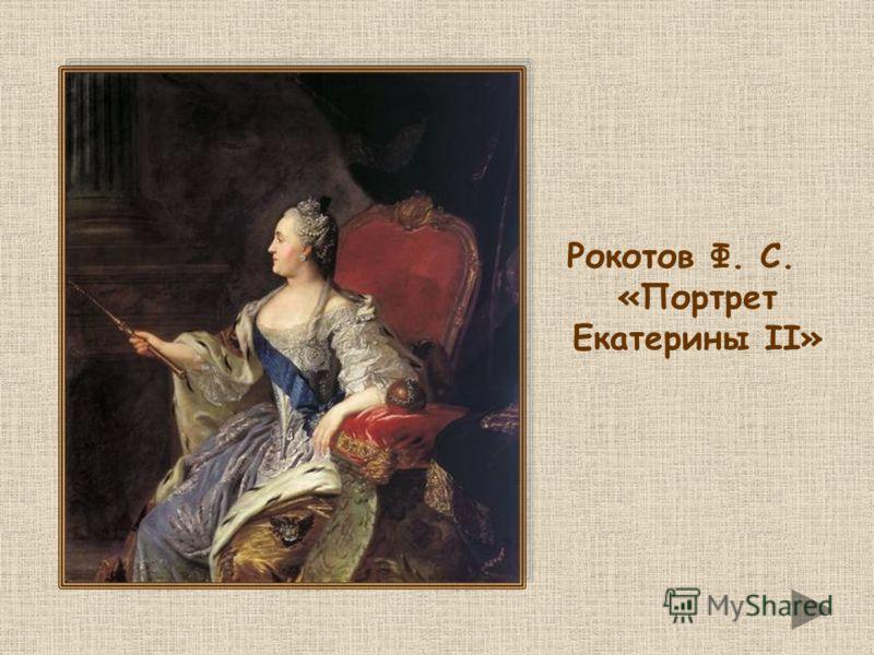 Рокотов Ф. С. «Портрет Екатерины II»