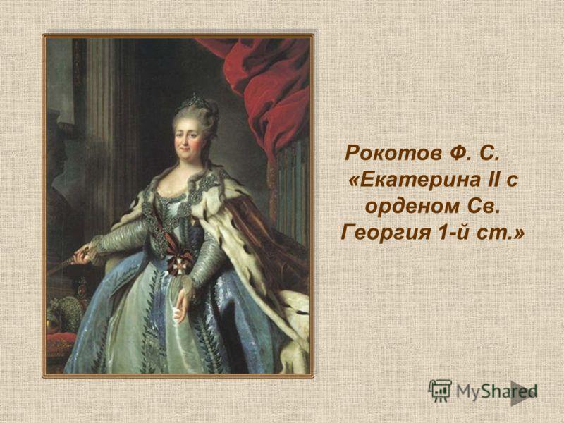 Рокотов Ф. С. «Екатерина II с орденом Св. Георгия 1-й ст.»