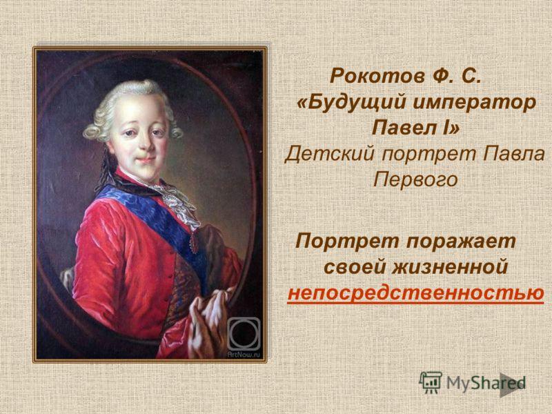 Рокотов Ф. С. «Будущий император Павел I» Детский портрет Павла Первого Портрет поражает своей жизненной непосредственностью непосредственностью