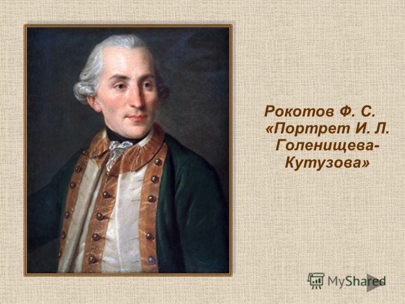 Рокотов Ф. С. «Портрет И. Л. Голенищева- Кутузова»