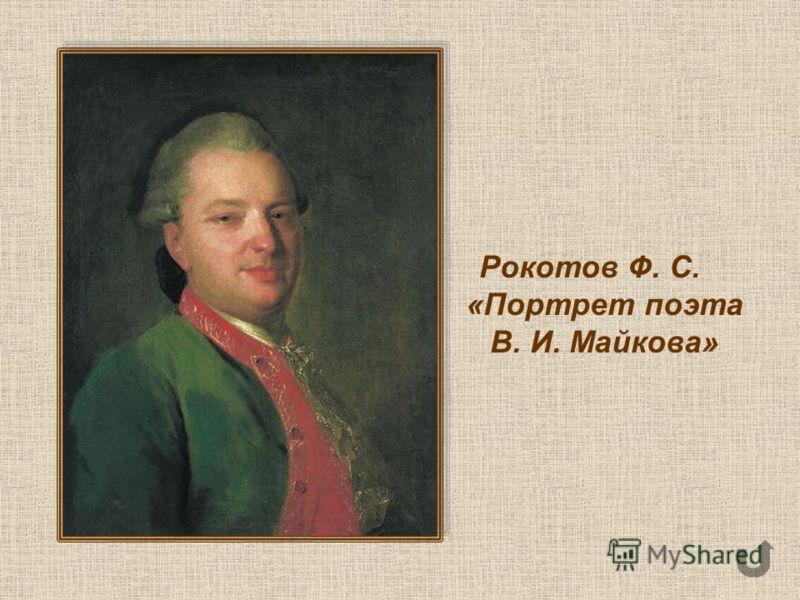 Рокотов Ф. С. «Портрет поэта В. И. Майкова»