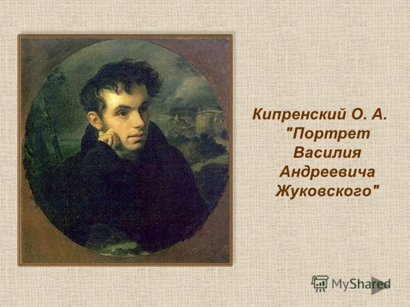 Кипренский О. А. Портрет Василия Андреевича Жуковского