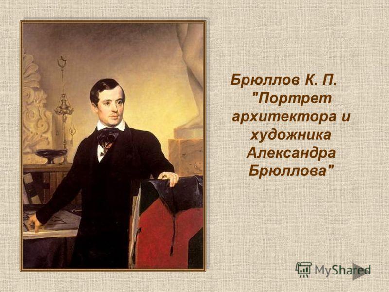 Брюллов К. П. Портрет архитектора и художника Александра Брюллова