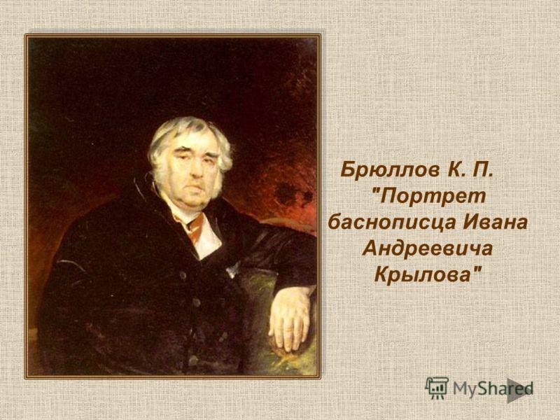 Брюллов К. П. Портрет баснописца Ивана Андреевича Крылова
