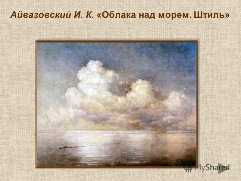 Айвазовский И. К. «Облака над морем. Штиль»