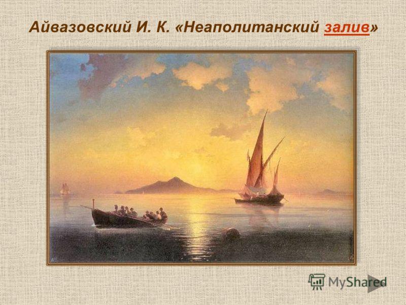 Айвазовский И. К. «Неаполитанский залив»залив