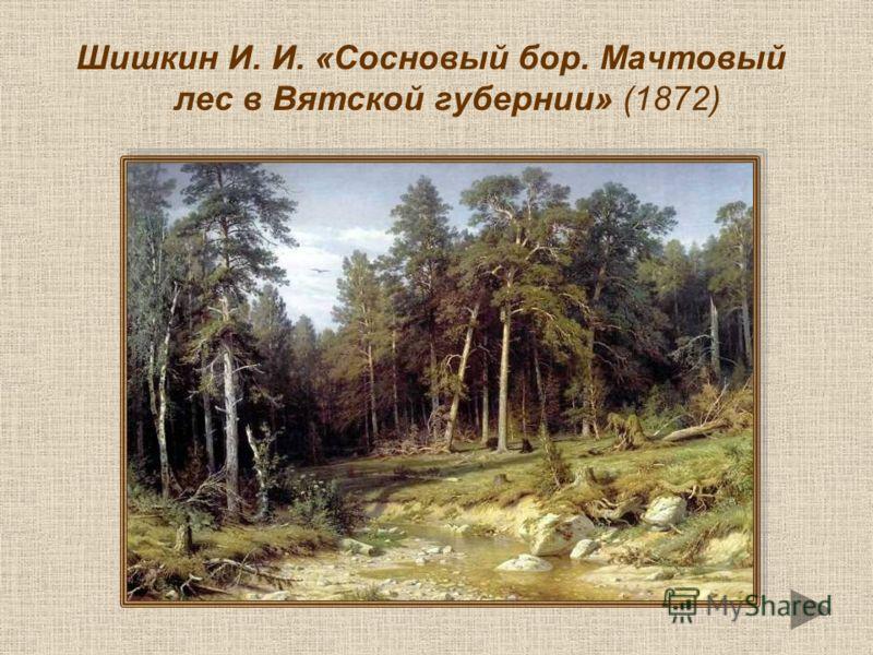 Шишкин И. И. «Сосновый бор. Мачтовый лес в Вятской губернии» (1872)