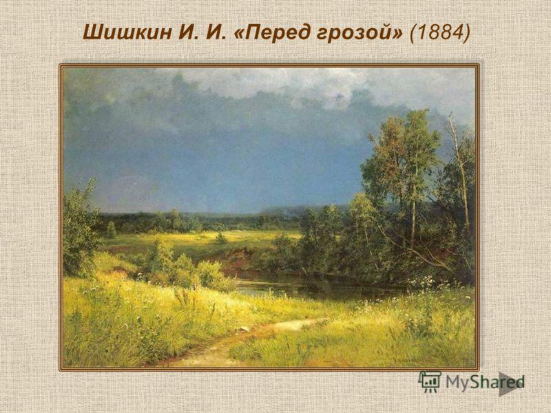 Шишкин И. И. «Перед грозой» (1884)