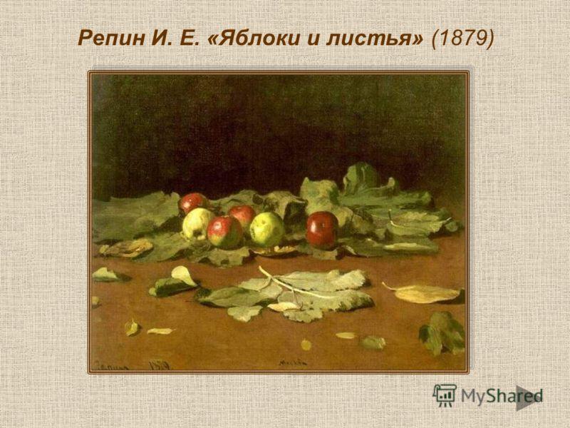 Репин И. Е. «Яблоки и листья» (1879)