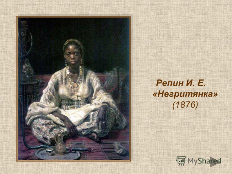 Репин И. Е. «Негритянка» (1876)