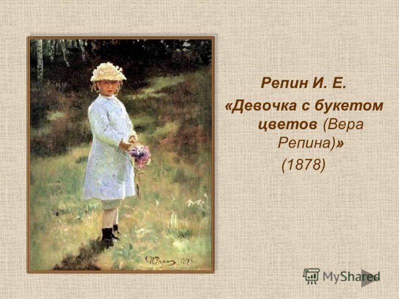 Репин И. Е. «Девочка с букетом цветов (Вера Репина)» (1878)