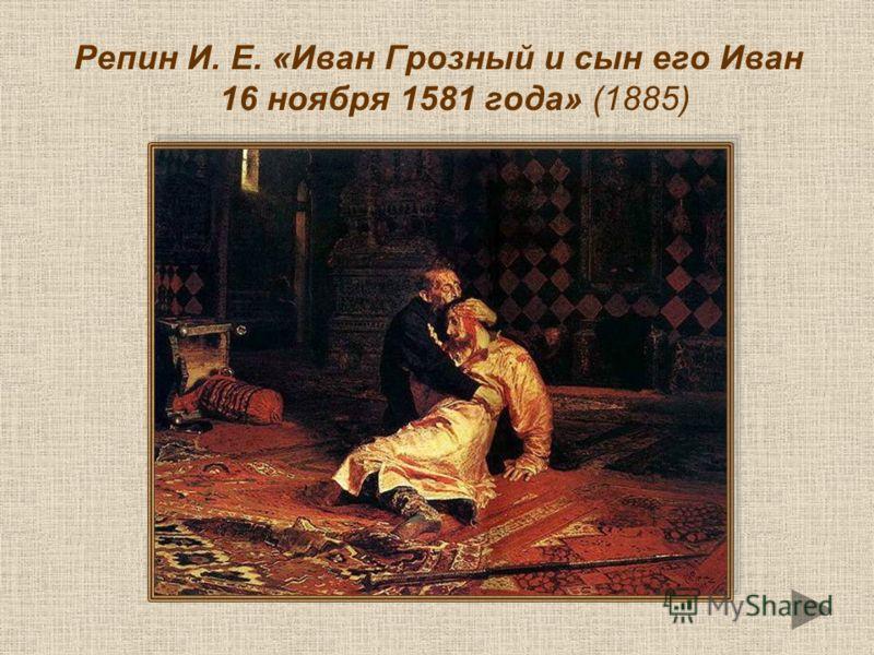 Репин И. Е. «Иван Грозный и сын его Иван 16 ноября 1581 года» (1885)