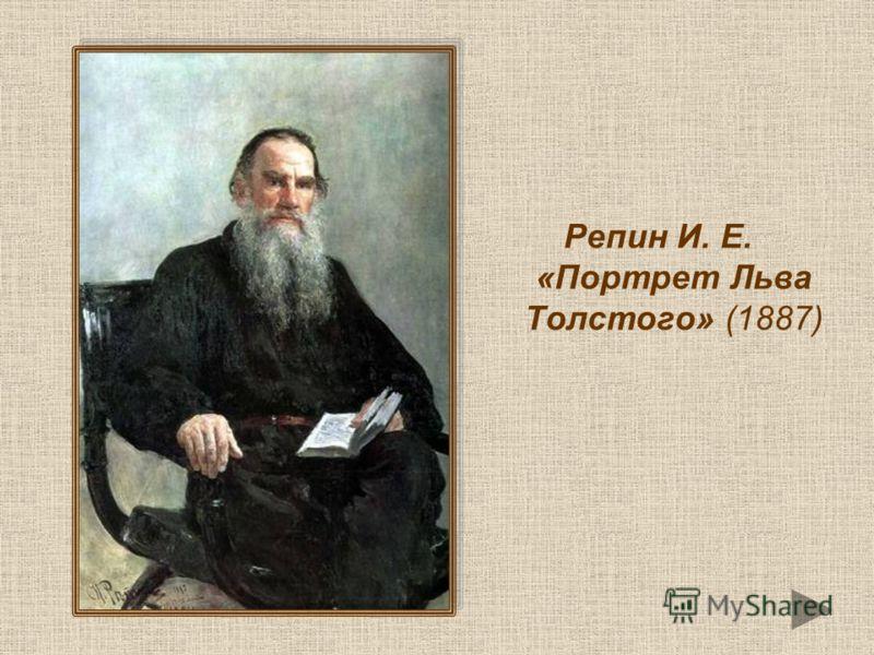 Репин И. Е. «Портрет Льва Толстого» (1887)