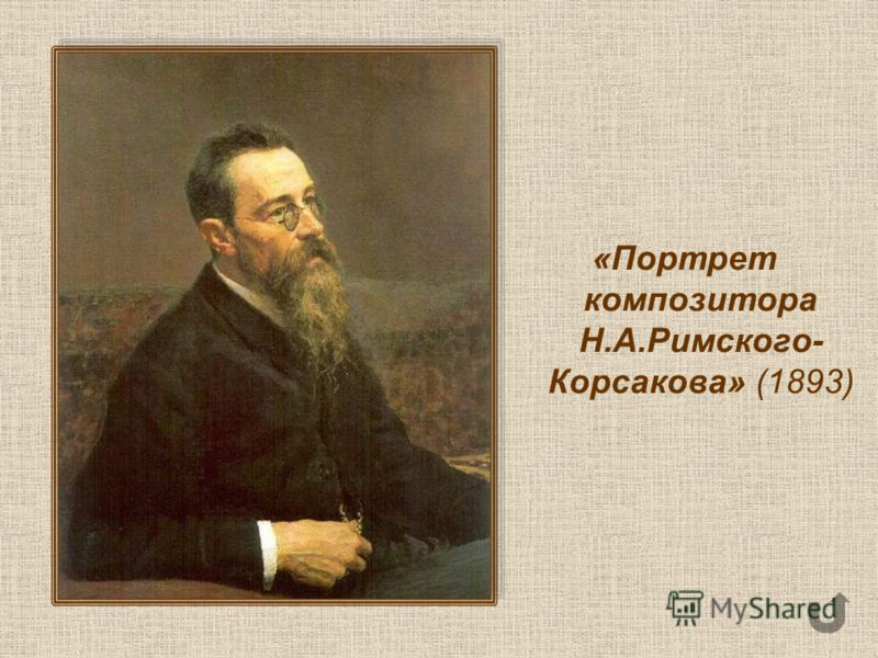 «Портрет композитора Н.А.Римского- Корсакова» (1893)