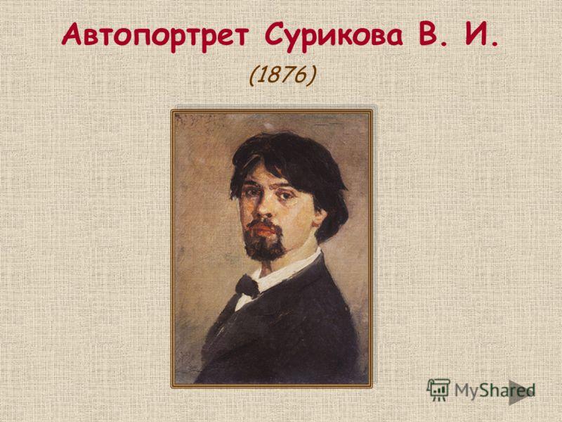 Автопортрет Сурикова В. И. (1876)