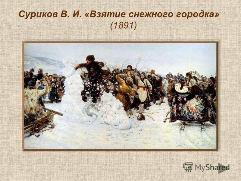 Суриков В. И. «Взятие снежного городка» (1891)