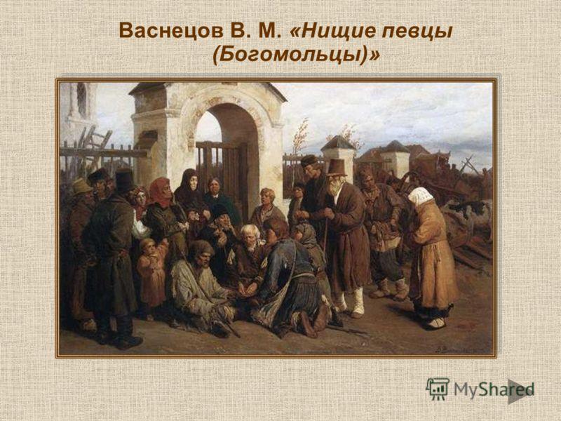 Васнецов В. М. «Нищие певцы (Богомольцы)»