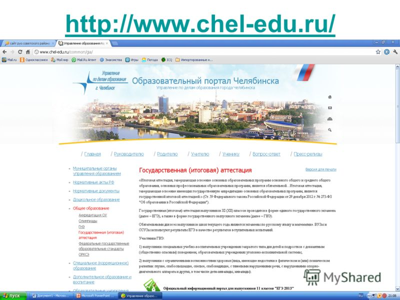 http://www.chel-edu.ru/