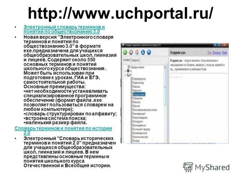 http://www.uchportal.ru/ Электронный словарь терминов и понятий по обществознанию 3.0Электронный словарь терминов и понятий по обществознанию 3.0 Новая версия