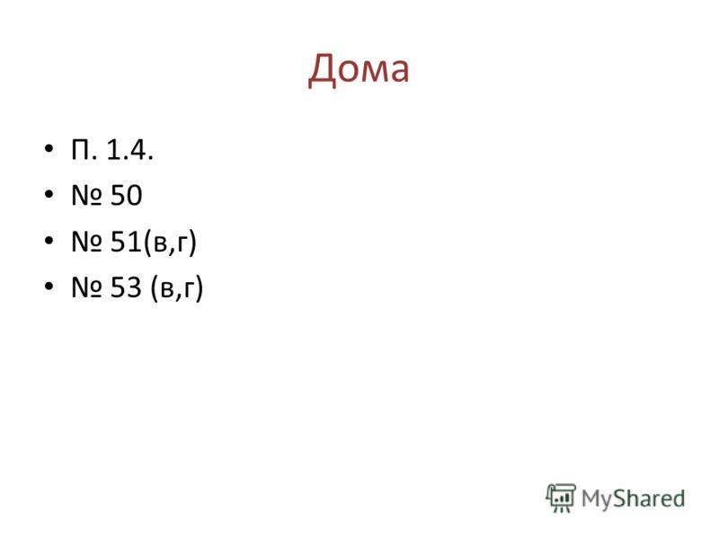 Дома П. 1.4. 50 51(в,г) 53 (в,г)