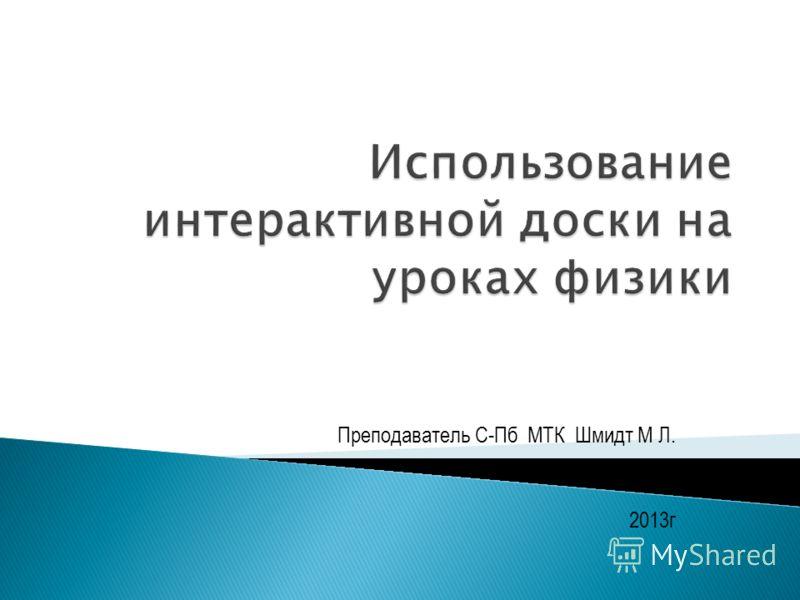 Преподаватель С-Пб МТК Шмидт М Л. 2013г
