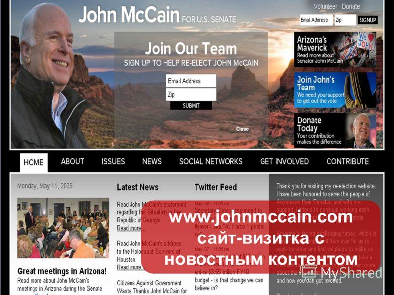 www.johnmccain.com сайт-визитка с новостным контентом