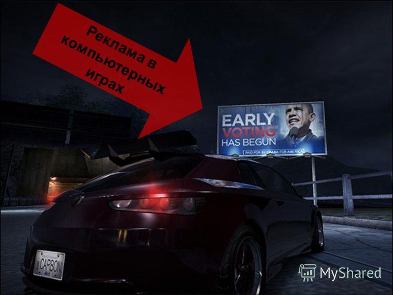 Реклама в компьютерных играх