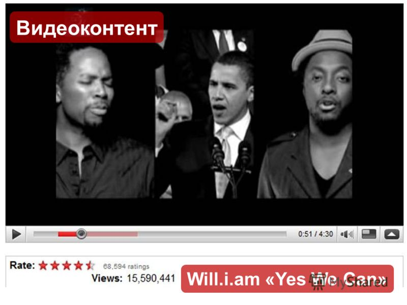 Видеоконтент Will.i.am «Yes We Can»