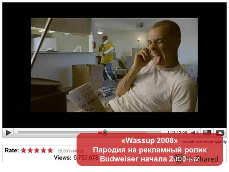 «Wassup 2008» Пародия на рекламный ролик Budweiser начала 2000-ых