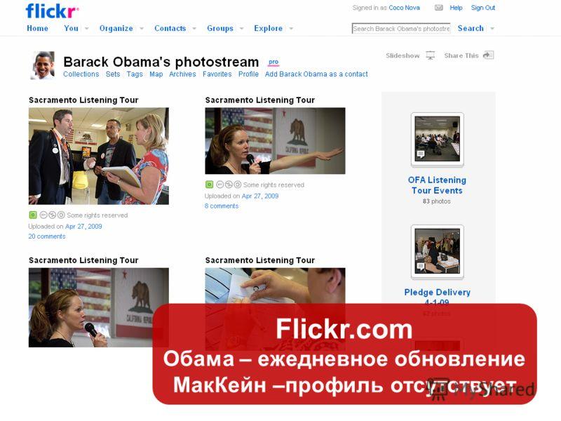 Flickr.com Обама – ежедневное обновление МакКейн –профиль отсутствует
