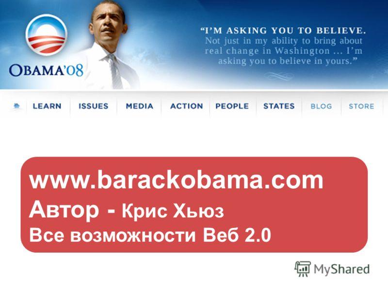 www.barackobama.com Автор - Крис Хьюз Все возможности Веб 2.0