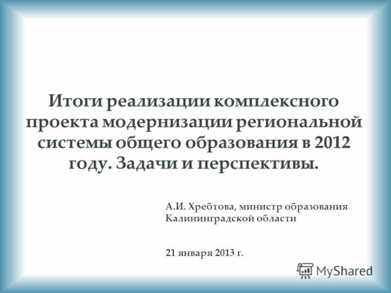 А.И. Хребтова, министр образования Калининградской области 21 января 2013 г.