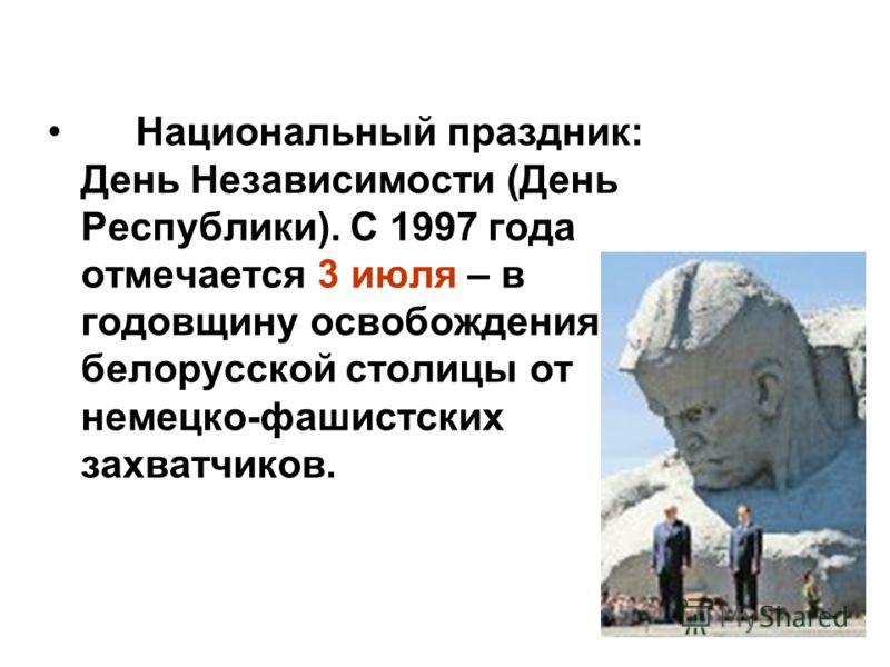 Национальный праздник: День Независимости (День Республики). С 1997 года отмечается 3 июля – в годовщину освобождения белорусской столицы от немецко-фашистских захватчиков.